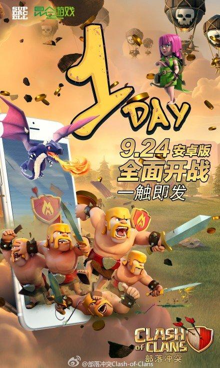 中国大陆安卓版一触即发:全面开战
