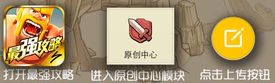 COC部落冲突奇葩阵型:心型风筝阵