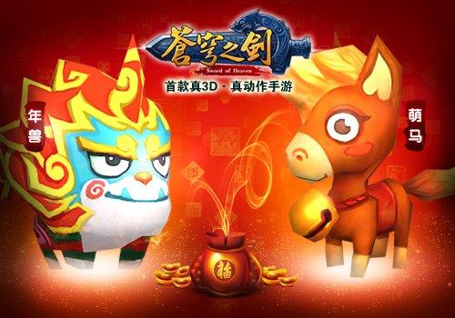 新春全民狂欢季 苍穹之剑3D贺岁版今日开启