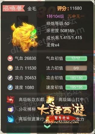 敏系克星:黄金兽各种加点各种技能配合大盘点