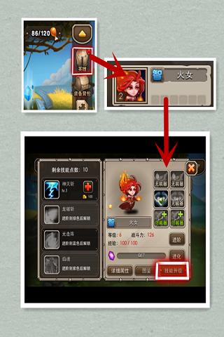 《刀塔传奇》英雄技能升级介绍