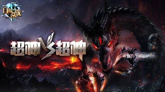 """新资料片""""超神降临""""来袭!""""超神VS超神""""玩法介绍"""