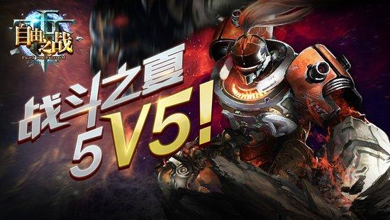 《自由之战》战斗之夏5V5即将来袭!