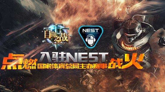 《自由之战》入驻NEST,点燃国家体育总局主办赛事战火!