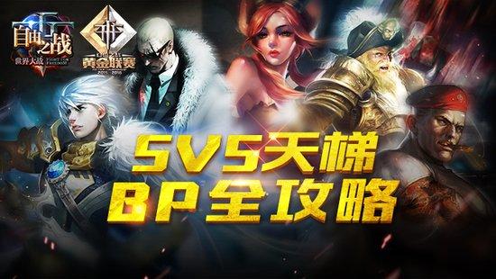 《自由之战》5V5天梯Ban&Pick攻略