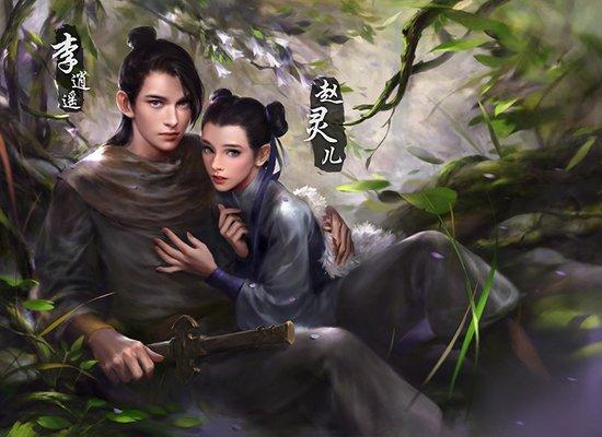 李逍遥、赵灵儿强势登陆《自由之战》