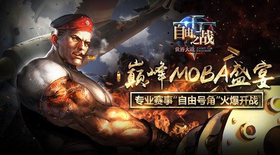 """巅峰MOBA盛宴!《自由之战》专业赛事""""自由号角""""火爆开战"""