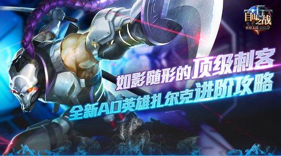 如影随形的顶级刺客《自由之战》全新AD英雄扎尔克进阶攻略