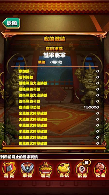 《风林火山》游戏攻略之PVP擂台赛