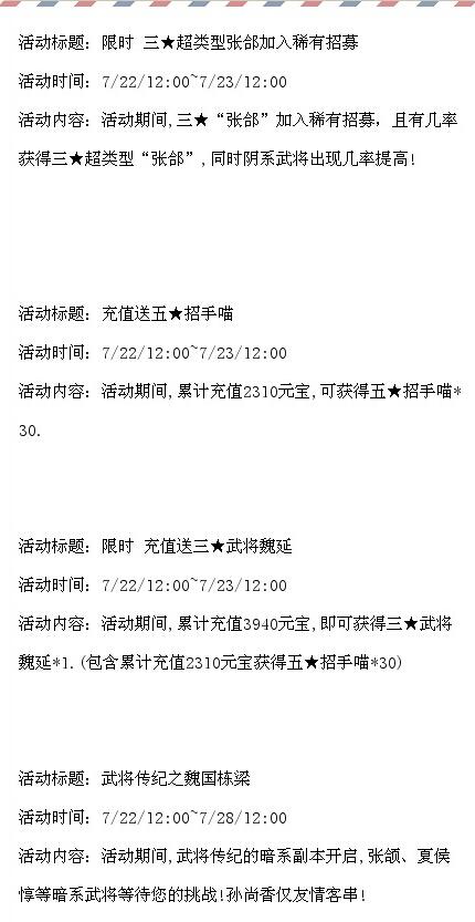 7.22日活动公告