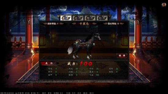 《格斗江湖》坐骑系统介绍