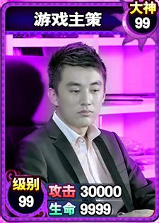 《绿茶妹》游戏制作人卡牌