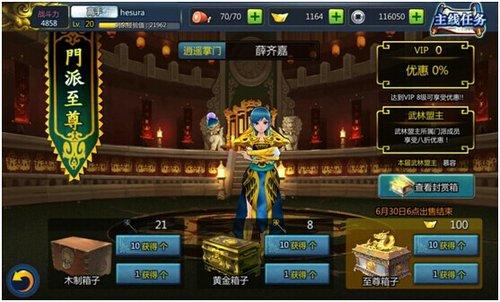 《谁是大英雄》武林盟的系统-门派宝殿