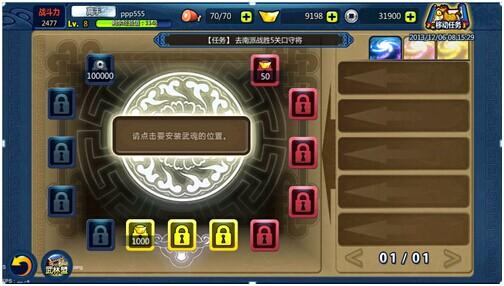 《城堡争霸》武林盟的系统组成-修炼馆