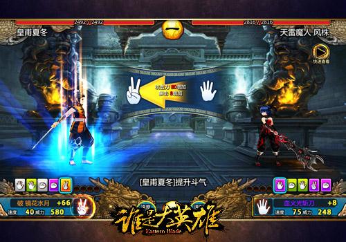 《谁是大英雄》品鉴会:魔幻江湖动感武侠