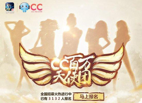 《乱斗西游》手游携手网易CC寻找百万天使