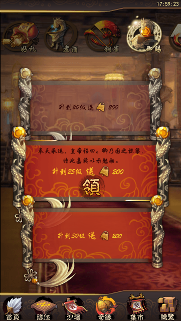 《乱世曲》元宝福利之皇恩玩法简介