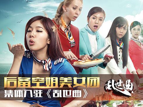 后备空姐美女团集体入驻最美手游《乱世曲》