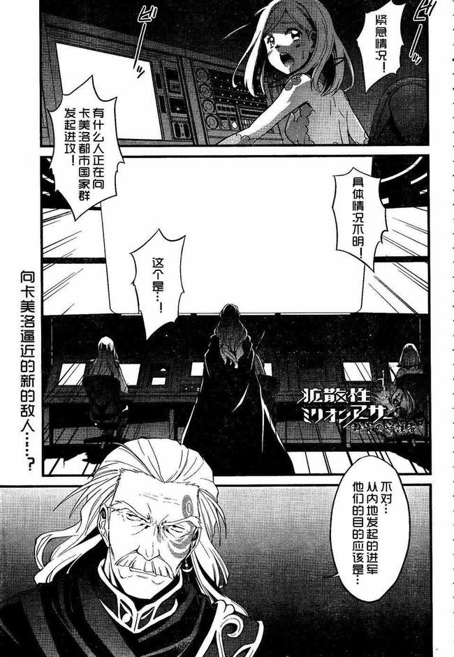 《扩散性百万亚瑟王》官方漫画第三话 简体中文