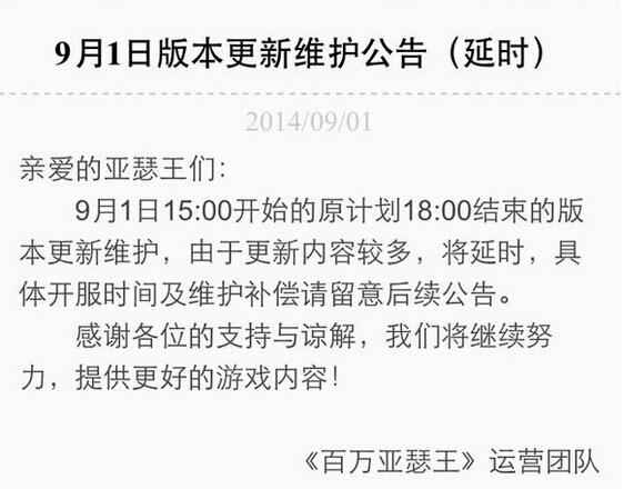 9月1日版本更新维护公告