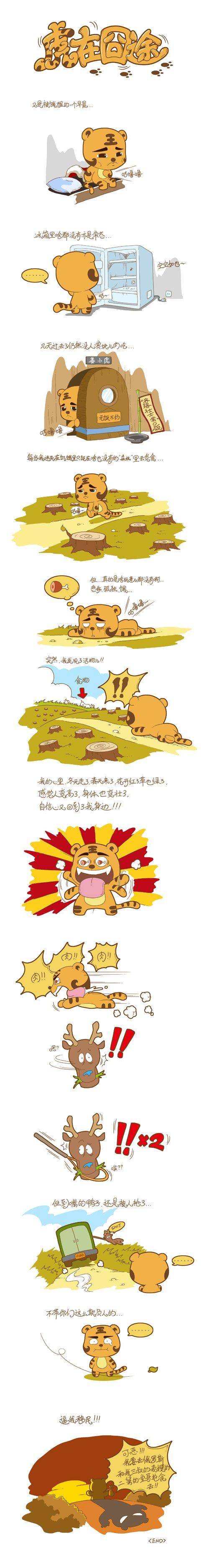 """【公益】完美携手魔力宝贝""""虎在冏途"""""""