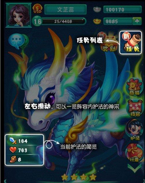 《迷你西游》游戏主界面图文介绍