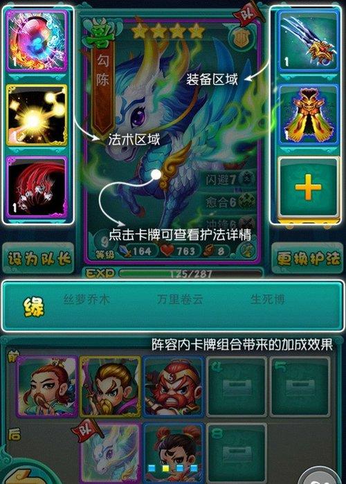 《迷你西游》游戏护法装备界面介绍