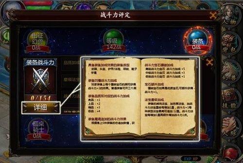 《魔域口袋版》战斗力系统详解