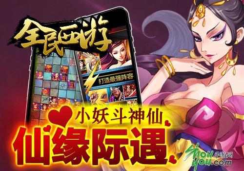 手机游戏《全民西游》女版悟空设计图泄露