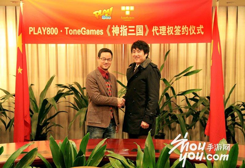 日前,PLAY800正式确认:他们如愿从本土新锐游戏厂商Tone Games手中,获得了《神指三国》的代理权。据悉,之前曾有多家公司争夺《神指三国》的代理权,但在竞标过程中PLAY800表现出最大的诚意,终以1200万人民币的代理费胜出。  《神指三国》签约现场图片曝光 PLAY800的CEO许波(右)显得信心十足。 据了解,《神指三国》是大热手游《神的指意》的正统续作,游戏融入了手势指令、实时动作、复合式武将养成等创新游戏元素,并结合了搞笑幽默的游戏风格。《神指三国》不仅保留了前作的创新理念,更引入了称