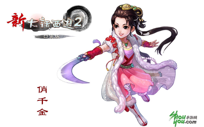 青春活泼《新大话西游2》口袋版主角曝光_网络游戏_.