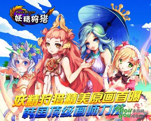 正在限量封测的《妖精狩猎》是由韩国资深游戏开发商Neptune公司出品,凤凰游戏独家代理的一款休闲节奏类手游。这款节奏感超强的游戏由韩国顶级画师精心手绘,游戏背景和人物卡牌融合了西式场景和韩版手绘卡通的美术风格,带玩家进入一个魔幻时代的妖精异世界。今天《妖精狩猎》首次曝光了一组游戏人物原画,多个萌呆小妖精胸猛来袭,你和你的小伙伴能hold的住吗?