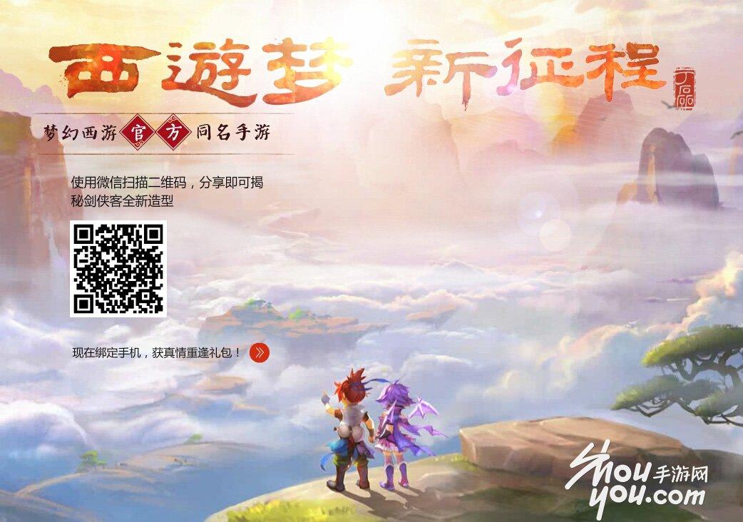 《梦幻西游》手游宣传海报