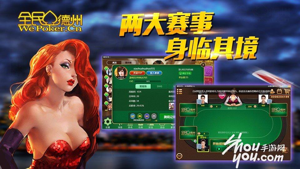 wepoker《全民德州》安卓版火爆上线_网络游戏新闻_.