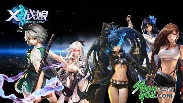游戏中汇集了许多拥有超高人气二次元女神,而这些角色正是《x战娘》
