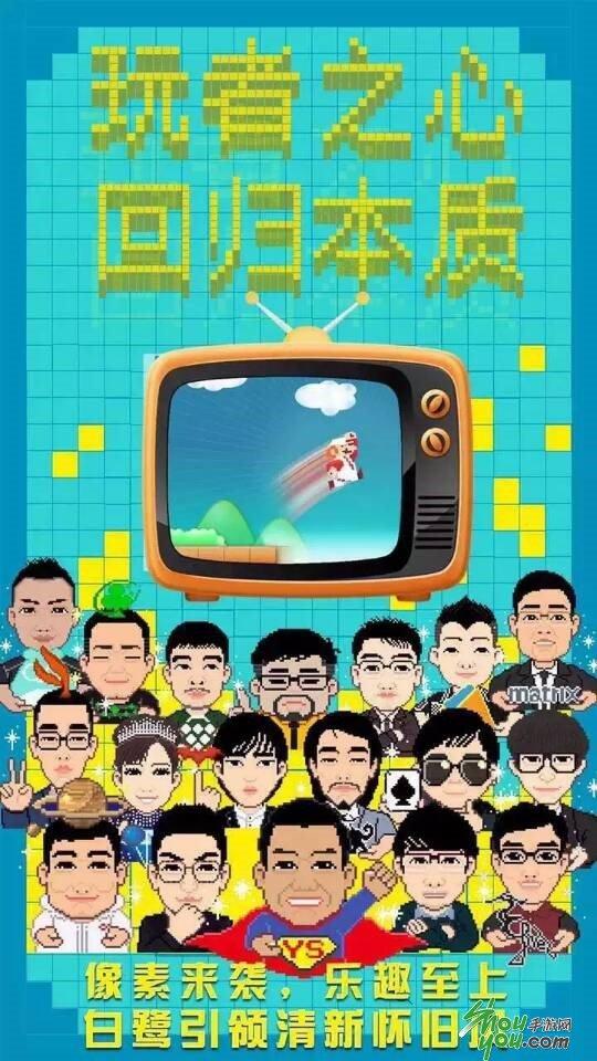 像素主题海报在游戏人朋友圈被疯传