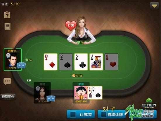 《豆子德州扑克》人气火爆的在线扑克游戏