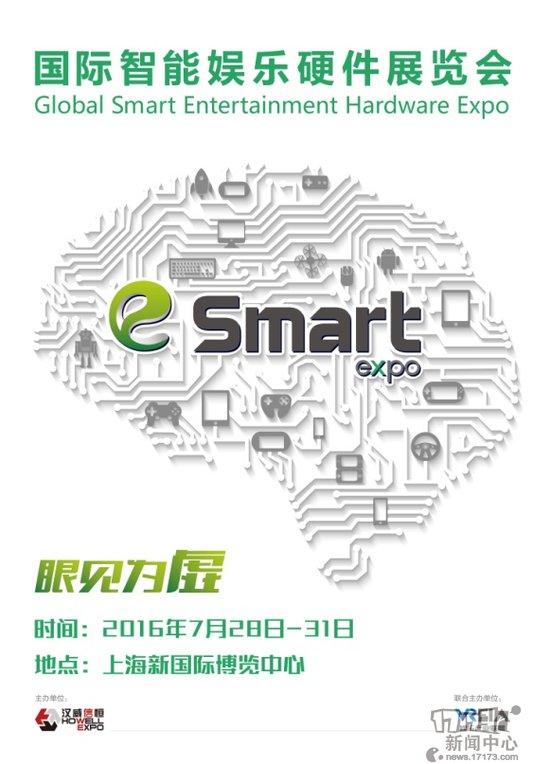 眼见为虚!首届国际智能娱乐硬件展览会(eSmart)新闻发布会于沪举行