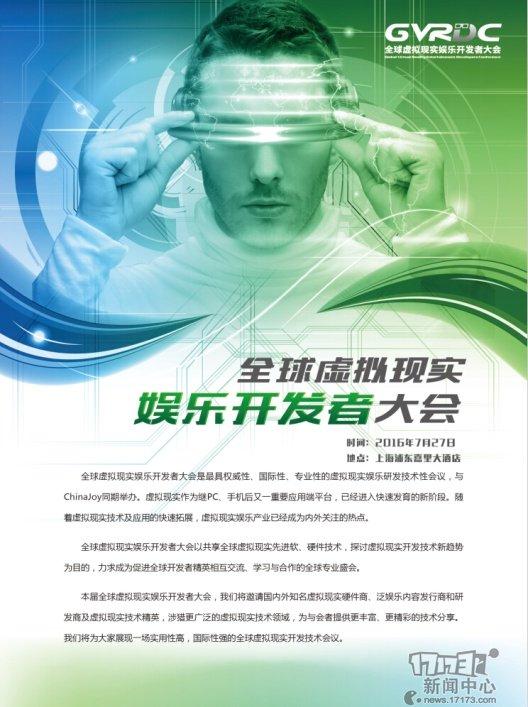 眼见为虚!首届国际智能娱乐硬件展览会(eSmart)新闻发布会于沪举行 AR资讯 第10张