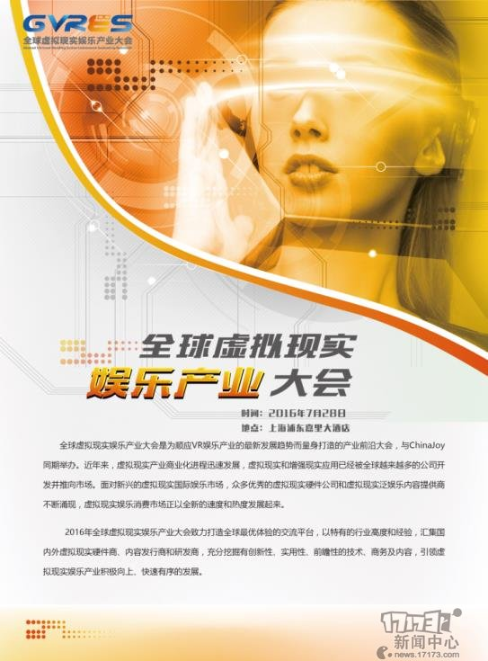眼见为虚!首届国际智能娱乐硬件展览会(eSmart)新闻发布会于沪举行 AR资讯 第11张