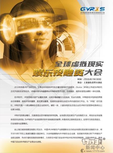 眼见为虚!首届国际智能娱乐硬件展览会(eSmart)新闻发布会于沪举行 AR资讯 第12张