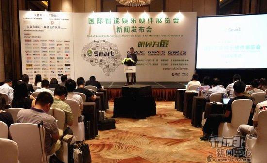 眼见为虚!首届国际智能娱乐硬件展览会(eSmart)新闻发布会于沪举行 AR资讯 第2张