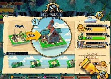 海盗掠夺前期快速上手攻略