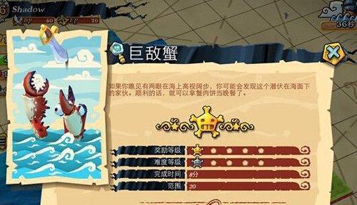 《海盗掠夺》防御道具武器升级作用