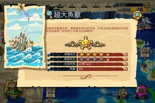 《海盗掠夺》玩家分享:鱼的位置和收获
