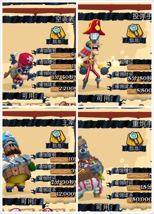 新手知识:各兵种在游戏中的作用分析