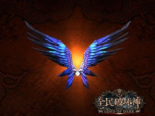 《全民破坏神》魔灵大全七阶之噩梦之翼