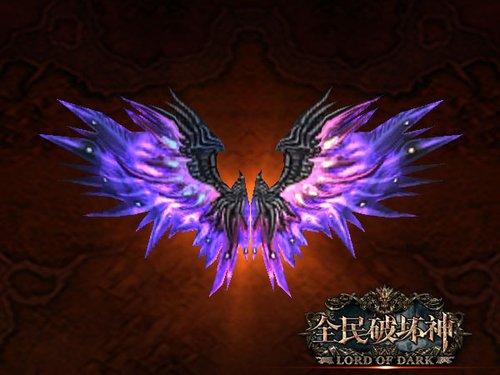 《全民破坏神》魔灵大全八阶之幽暗之翼