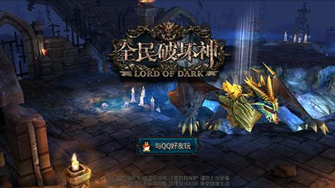 《全民破坏神》上手玩法 系统内容介绍
