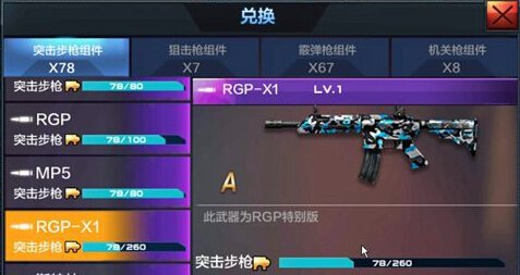 《全民突击》新版本枪械处理选择